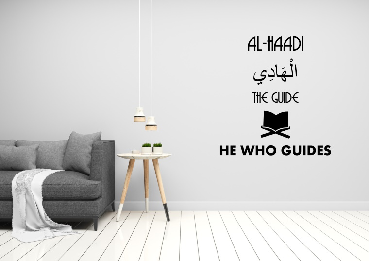 Al-Haadi with English Meaning - Muslims Wall Decal