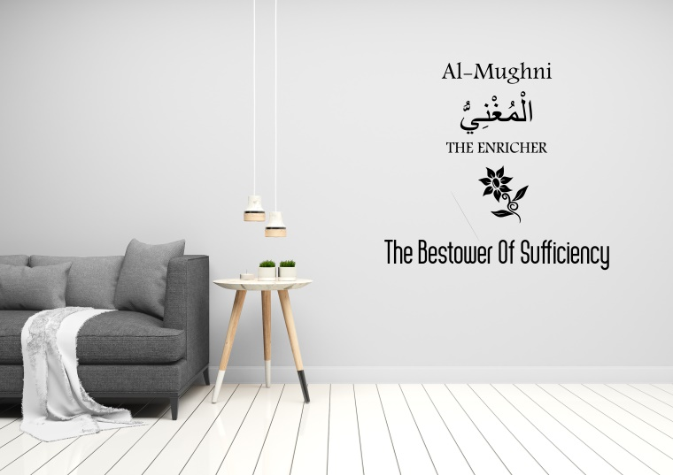 Al-Mughni - 99 Names of Allah - Muslims Wall Decal