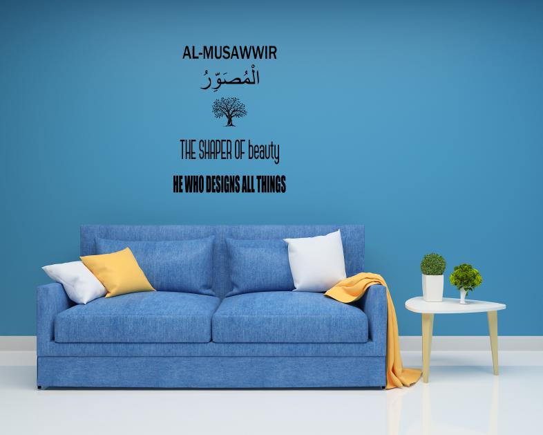 Allah Name - al musawwir - Muslims Wall Decal