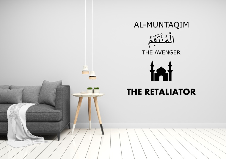 AL MUNTAQIM with Meaning - 99 Names of Allah - Muslims Wall Decal