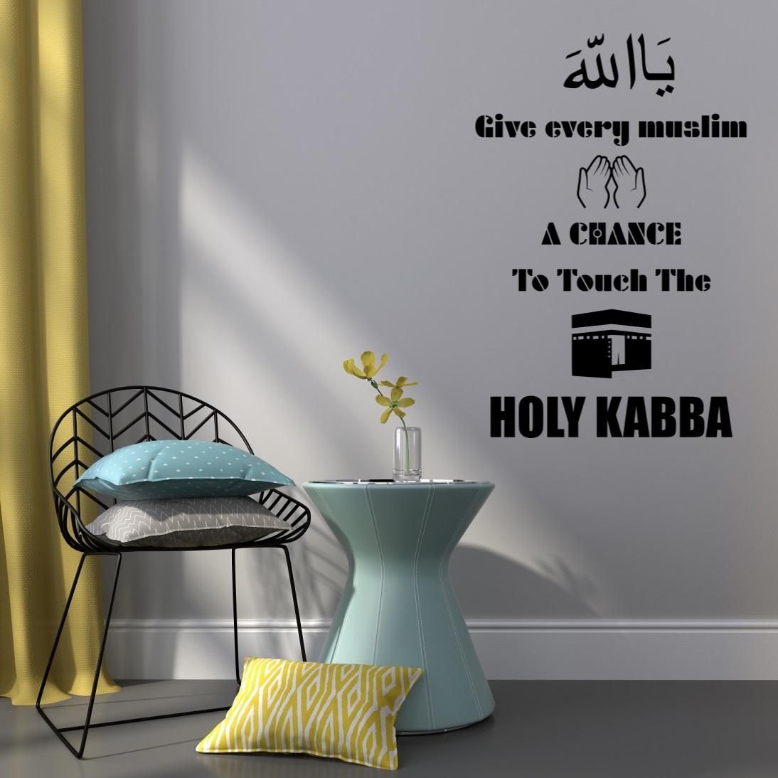 Ya Allah - Hajj Chance Holy Kabba - Muslims Islamic Wall Sticker
